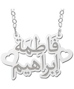 Arabische ketting zilver 2 namen Gepersonaliseerd