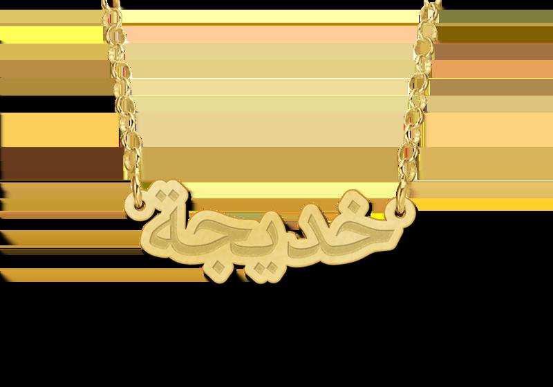 Arabische naam ketting goud Gepersonaliseerd